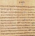 Рукопись Книги Откровение
