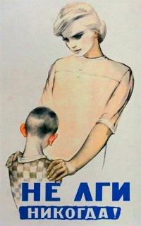Плакат Г. Шубиной.